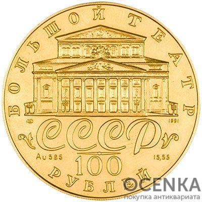 Золотая монета 100 рублей 1991 года. Русский балет. Балерина. 585 проба