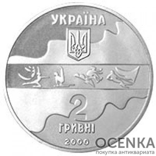 2 гривны 2000 год Параллельные брусья - 1