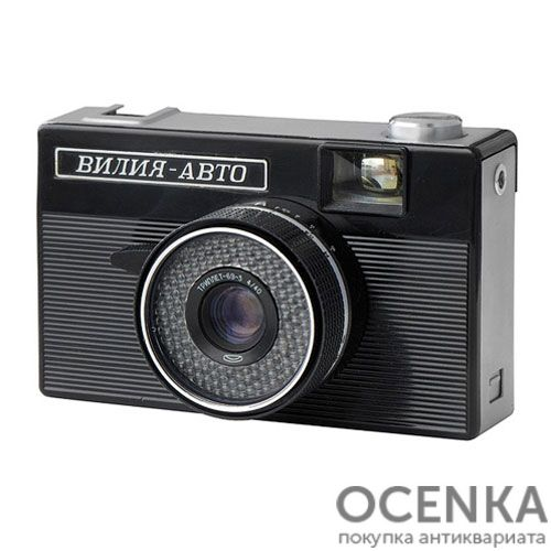 Фотоаппарат Вилия-Авто БелОМО 1973-1985 год