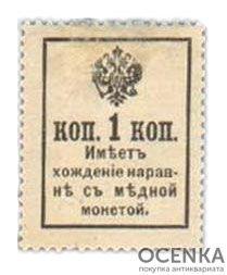 Банкнота (Марка) 1 копейка 1915-1917 года - 1