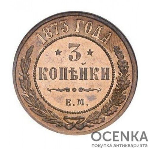 Медная монета 3 копейки Александра 2 - 4