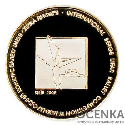 Медаль НБУ Серж Лифар 2002 год - 1
