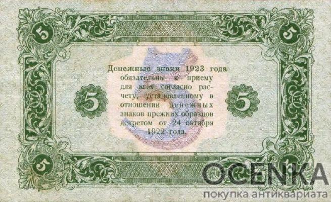 Банкнота РСФСР 5 рублей 1923 года (Второй выпуск) - 1