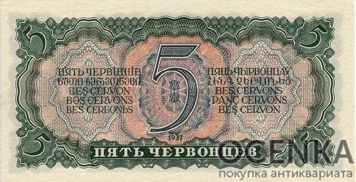 Банкнота 5 червонцев 1937 года - 1