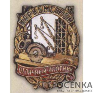 Наркомстрой. «Отличный плотник». 1944 - 46 гг.