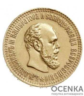 10 рублей 1894 года Александр 3 - 1