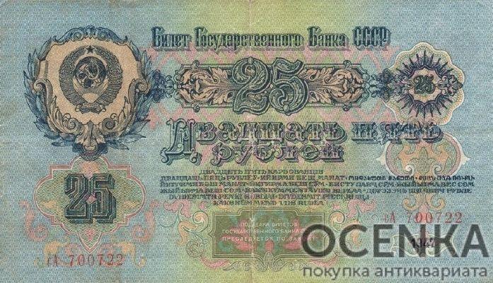 Банкнота 25 рублей 1947-1957 года - 1