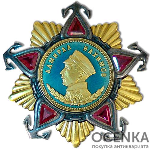 Орден Адмирал Нахимов 1 степени