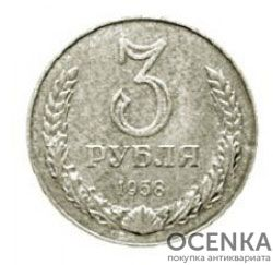 3 рубля 1958 года - 2
