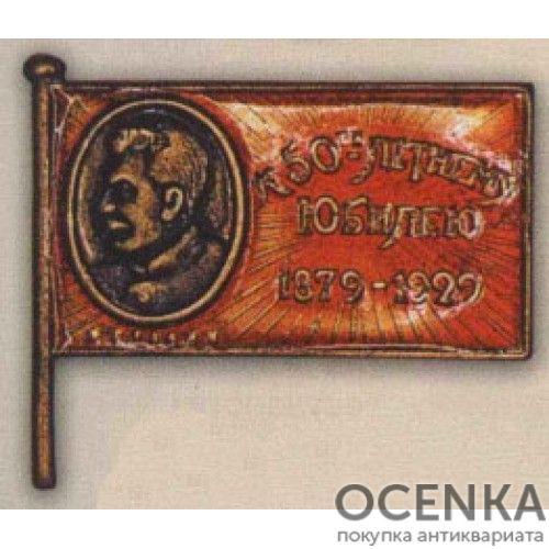 Знак (жетон) к 50-летнему юбилею Сталина. 1929 г.