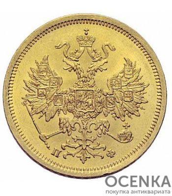 5 рублей 1862 года Александр 2 - 1