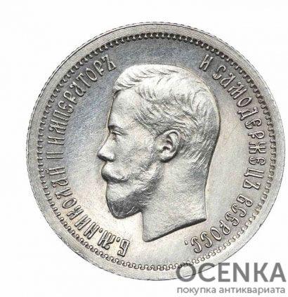 25 копеек 1896 года Николай 2 - 1