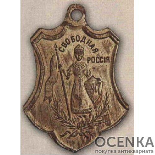 Жетон (знак) «Свободная Россия». 1917 г.