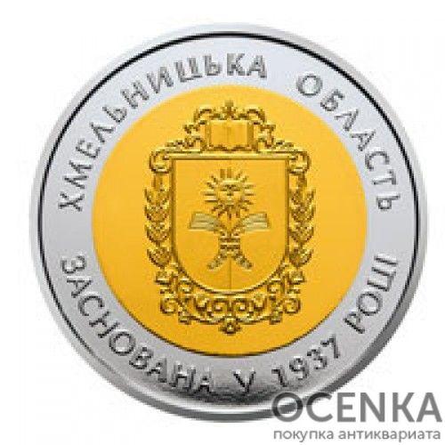 5 гривен 2017 год 80 лет Хмельницкой области