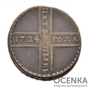Медная монета 5 копеек Петра I
