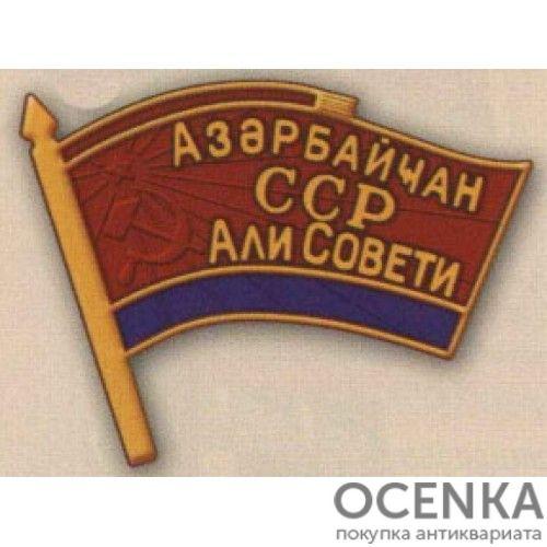 Нагрудный знак «Депутат ВС Аз.АССР». 1955 г. 4-й созыв
