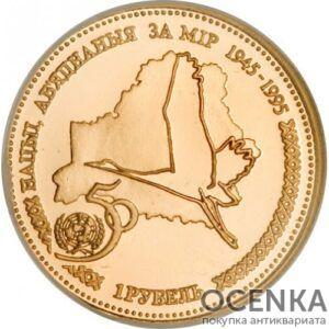 Золотая монета 1 рубль Белоруссии