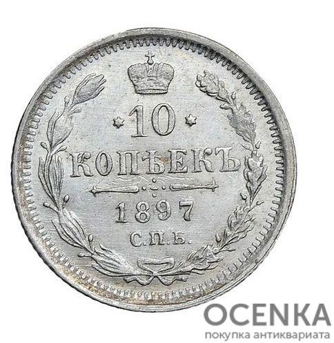 10 копеек 1897 года Николай 2