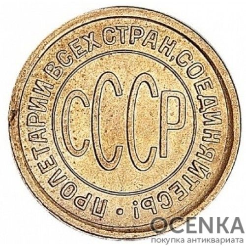 Полкопейки 1925 года - 1
