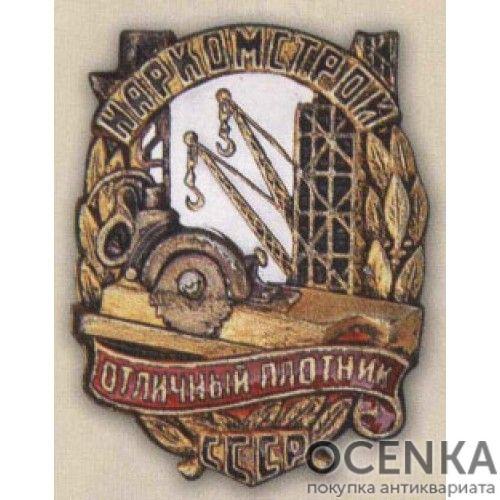 Наркомстрой. «Отличный плотник». 1944 – 46 гг.