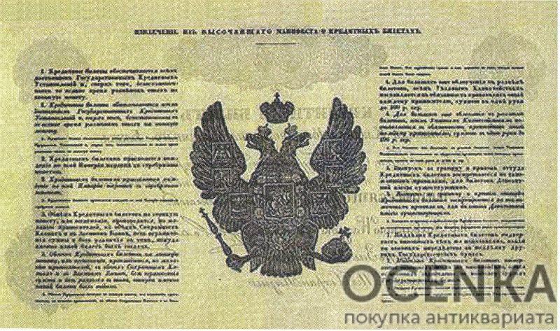 Банкнота (Билет) 50 рублей 1843-1865 годов - 1