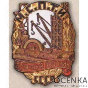 МСПТИ. «Отличный плотник». С 1946 г.