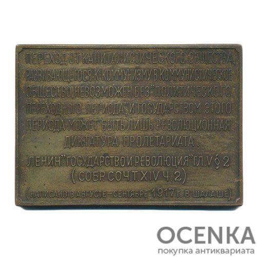 Памятная настольная медаль Последнее подполье В.И.Ленина близ станции Сестрорецк 17 июля 1917г. - 1