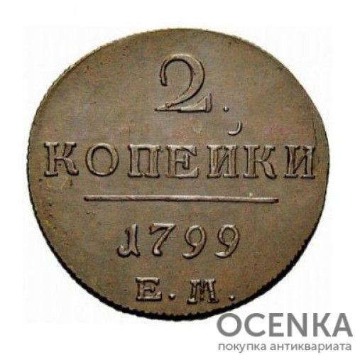 Медная монета 2 копейки Павла 1 - 2