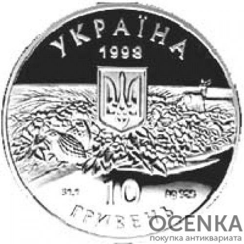 10 гривен 1998 год Аскания-Нова - 1