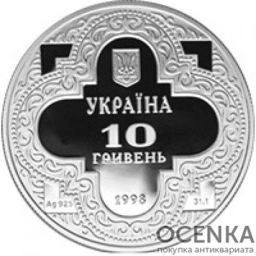 10 гривен 1998 год Михайловский Златоверхий собор - 1