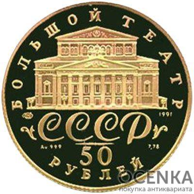 Золотая монета 50 рублей 1991 года. Русский балет. 999 проба