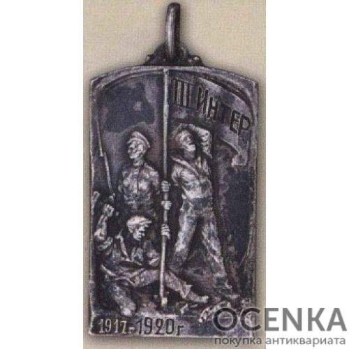 Памятный жетон (знак) в честь II Конгресса III Коминтерна. 1920 г.