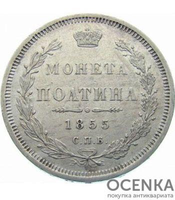 Полтина 1855 года Николай 1