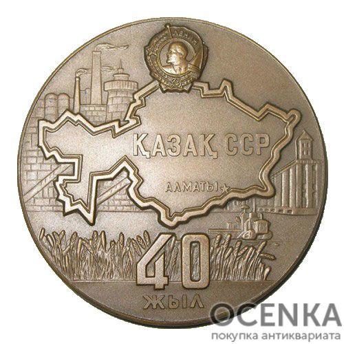 Памятная настольная медаль 40 лет Казахской Советской Социалистической Республике