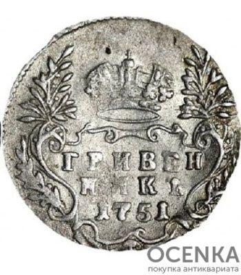 Гривенник 1751 года Елизавета Петровна