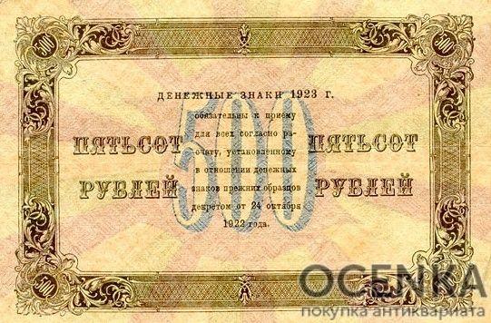 Банкнота РСФСР 500 рублей 1923 года (Второй выпуск) - 1