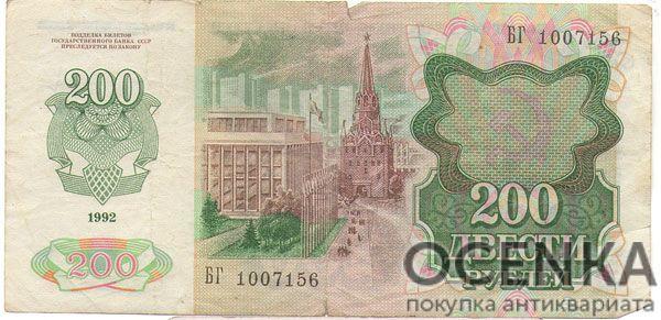 Банкнота 200 рублей 1992 года - 1