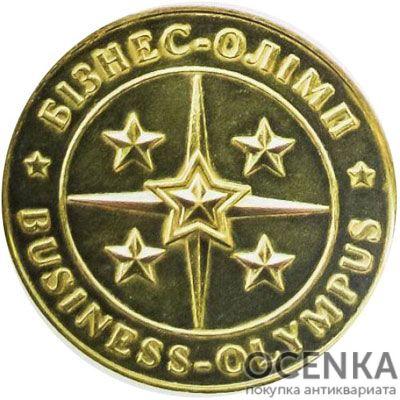Медаль НБУ Золотые торговые марки — Бизнес-олимп 2001 год