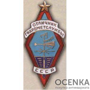 «Отличник Гидрометслужбы СССР». С 1940 г.