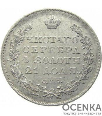 1 рубль 1828 года Николай 1 - 1