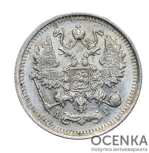 10 копеек 1897 года Николай 2 - 1