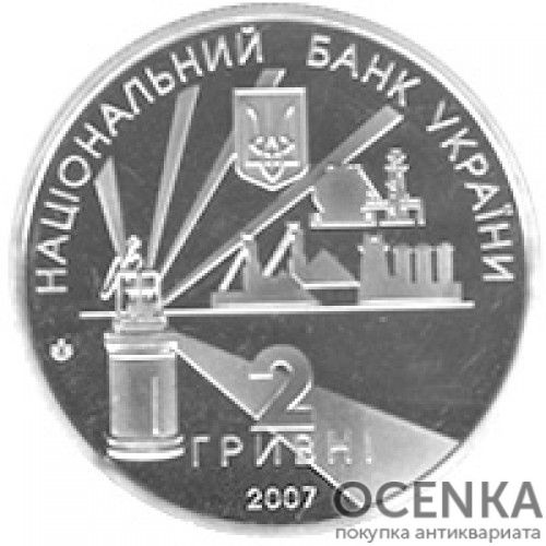 2 гривны 2007 год 75 лет образования Донецкой области - 1