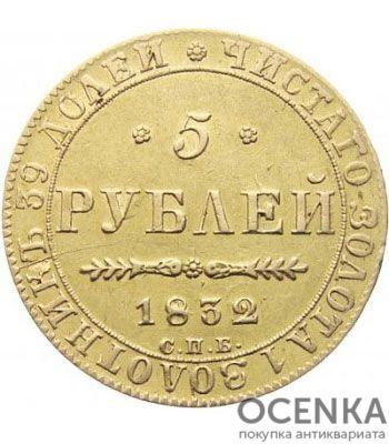 5 рублей 1832 года Николай 1