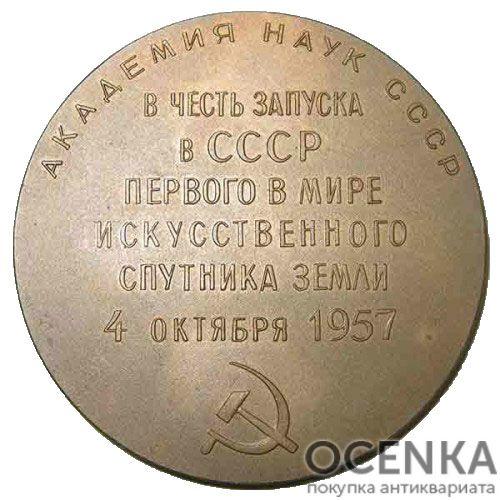 Памятная настольная медаль Запуск в СССР первого в мире искуственного спутника Земли - 1