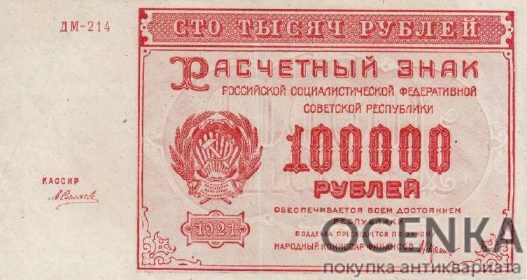 Банкнота РСФСР 100000 рублей 1921 года