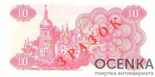 Банкнота 10 карбованцев (купон) 1991 года ЗРАЗОК (образец) - 1