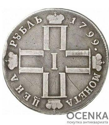 1 рубль 1799 года Павел 1