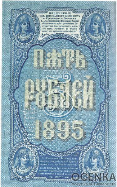 Банкнота (Билет) 5 рублей 1895 год - 1