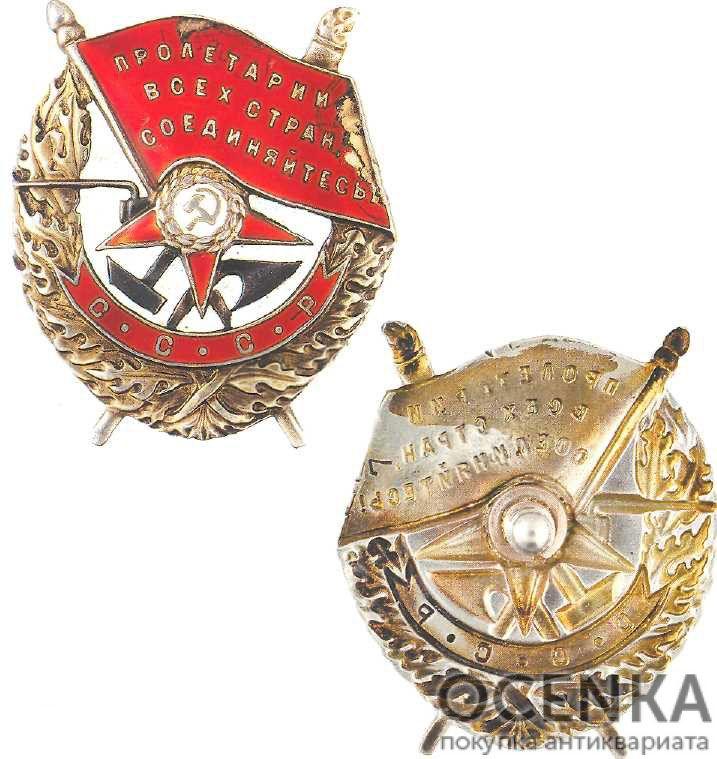 Орден Красного Знамени - 1