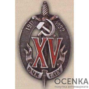 Нагрудный знак «Почетный работник ВЧК - ГПУ - НКВД». 1932 - 40 гг.